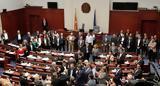 Ξεκινάνε, Συντάγματος, ΓΔΜ,xekinane, syntagmatos, gdm