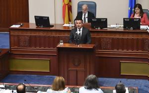 Σημαντικό, Ελλάδα –, Τύπος, ΠΓΔΜ, simantiko, ellada –, typos, pgdm