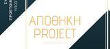 Project Αποθήκη -Στο Παλαιό Φάληρο,Project apothiki -sto palaio faliro