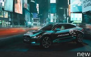 Παραδόθηκε, Jaguar I-Pace, paradothike, Jaguar I-Pace