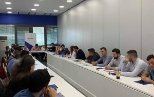 ΔΑΠ ΝΔΦΚ - Συνεδρίασε, Κεντρικό Συμβούλιο, dap ndfk - synedriase, kentriko symvoulio