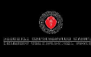 Ιωάννης Κανακάκης, Ελληνικής Καρδιολογικής Εταρείας, ioannis kanakakis, ellinikis kardiologikis etareias