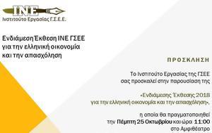 Ενδιάμεση Έκθεση 2018, Ίδρυμα Εικαστικών, Μουσικής Β#x26Μ Θεοχαράκη, endiamesi ekthesi 2018, idryma eikastikon, mousikis v#x26m theocharaki