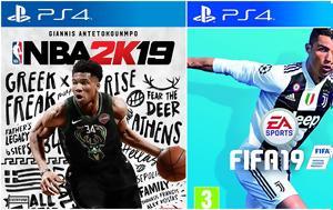 Αποτελέσματα Διαγωνισμού FIFA 19 + NBA 2K19 ΓΕΡΜΑΝΟΣ, apotelesmata diagonismou FIFA 19 + NBA 2K19 germanos