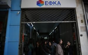 ΕΦΚΑ, Ηλεκτρονικά, efka, ilektronika