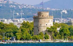 Θεσσαλονίκη, Προαιρετική, Κυριακή 411, thessaloniki, proairetiki, kyriaki 411