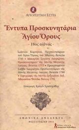 11204 - Έντυπα, Αγίου Όρους - 18ος,11204 - entypa, agiou orous - 18os