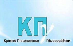 ΚΠΓ, Κρατικού Πιστοποιητικού Γλωσσομάθειας Νοεμβρίου 2018, kpg, kratikou pistopoiitikou glossomatheias noemvriou 2018