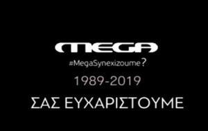 Mega-λο, Δείτε, Mega-lo, deite