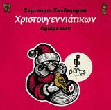 Σεμινάριο, Χριστουγεννιάτικων, Parts Patras Arts,seminario, christougenniatikon, Parts Patras Arts