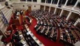 Συνταγματική Αναθεώρηση, Πότε, Πρόεδρο, Δημοκρατίας,syntagmatiki anatheorisi, pote, proedro, dimokratias