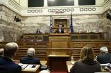 ΚΟ ΣΥΡΙΖΑ, Πρόβλεψη, ΠτΔ, Συνταγματική Αναθεώρηση,ko syriza, provlepsi, ptd, syntagmatiki anatheorisi