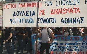 Αθήνας - Κλειστοί, athinas - kleistoi