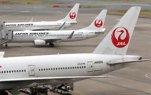 Στουπί, Japan Airlines, stoupi, Japan Airlines