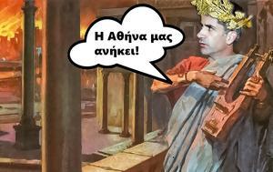 Κυριακής, Αθηνών, kyriakis, athinon