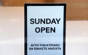 Κυριακή, kyriaki