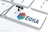 ΕΓΚΥΚΛΙΟΣ 44 - 28092018 | ΕΦΚΑ,egkyklios 44 - 28092018 | efka