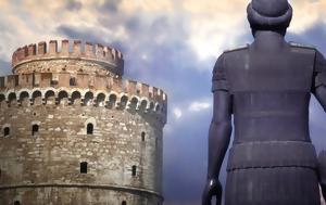 Κνωσός Βεργίνα Λευκός Πύργος, Υπερταμείο -, Μπαράζ, ΣτΕ, knosos vergina lefkos pyrgos, ypertameio -, baraz, ste