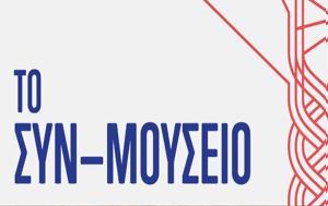 ΣΥΝ – ΜΟΥΣΕΙΟ, Συνέδρια, Αθήνα, Θεσσαλονίκη, syn – mouseio, synedria, athina, thessaloniki