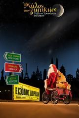 Μύλος, Ξωτικών, Τρίκαλα, Ταξίδι, Χριστούγεννα,mylos, xotikon, trikala, taxidi, christougenna
