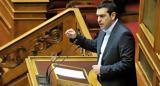 Παρά, Κομισιόν, Τσίπρας, Βουλή,para, komision, tsipras, vouli