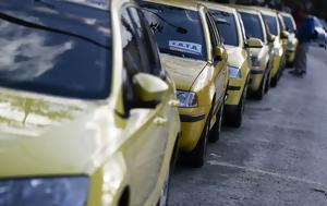 Ταξί, 12ωρη, – Συγκέντρωση, taxi, 12ori, – sygkentrosi