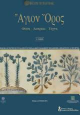 11263 - Άγιον Όρος, Φύση - Λατρεία - Τέχνη,11263 - agion oros, fysi - latreia - techni