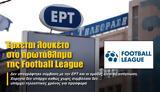 Έρχεται, Football League,erchetai, Football League
