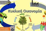 Ημερίδα, Κυκλική Οικονομία, Πανεπιστήμιο Πατρών,imerida, kykliki oikonomia, panepistimio patron