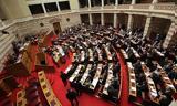 Υπερψηφίστηκε, Βουλή,yperpsifistike, vouli