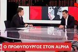 Τσίπρας, Δημόσιο,tsipras, dimosio