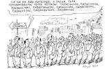 Σκίτσο, Ανδρέα Πετρουλάκη 08 11 18,skitso, andrea petroulaki 08 11 18