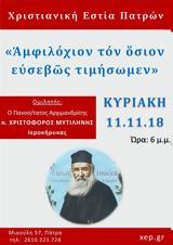 Αμφιλόχιον, Όσιον Ευσεβώς Τιμήσωμεν, Χριστιανική Εστία Πατρών,amfilochion, osion efsevos timisomen, christianiki estia patron