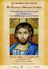 Πορίσματα 10ου Πανελλήνιου Θεολογικού Συνεδρίου, ΠΕΘ,porismata 10ou panelliniou theologikou synedriou, peth