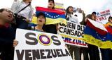 Βενεζουέλα, Τρία, Μαδούρο,venezouela, tria, madouro