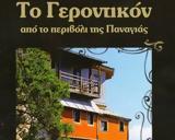 ΓΕΡΟΝΤΙΚΟΝ, ΑΓΙΟΥ ΟΡΟΥΣ, Φοβερή,gerontikon, agiou orous, foveri