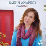 """Ελένη Ανδρέου, """"εκδρομή"""",eleni andreou, """"ekdromi"""""""