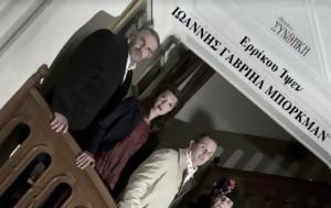 Ιωάννης Γαβριήλ Μπόρκμαν, Studio Μαυρομιχάλη, ioannis gavriil borkman, Studio mavromichali