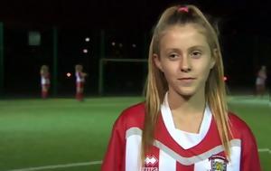 Ουαλία, Θύμα, 13χρονη, VIDEO, oualia, thyma, 13chroni, VIDEO