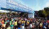 Tην Κυριακή, 36ος Μαραθώνιος, Αθήνας – Κυκλοφοριακές,Tin kyriaki, 36os marathonios, athinas – kykloforiakes