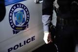 Σύλληψη 52χρονου,syllipsi 52chronou