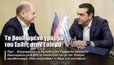 Σολτς, Τσίπρα,solts, tsipra