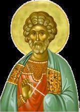Αγίου Μεγαλομάρτυρος Μηνά,agiou megalomartyros mina