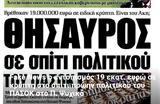 Fake News, ΠΑΣΟΚ,Fake News, pasok
