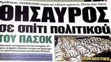 Επιμένει, Εφημερίδα Δημοκρατία, ΠΑΣΟΚ,epimenei, efimerida dimokratia, pasok