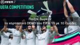 FIFA 19 - Παίξτε,FIFA 19 - paixte