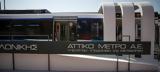Πρόεδρος Αττικό Μετρό, Θεσσαλονίκη,proedros attiko metro, thessaloniki