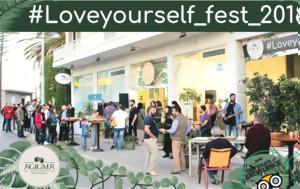 #Loveyourself, 2018 – Εορταστικά, Agigma, #Loveyourself, 2018 – eortastika, Agigma