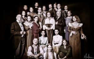 Λωξάντρα, Μαρίας Ιορδανίδου, Θέατρο Βεάκη, loxantra, marias iordanidou, theatro veaki