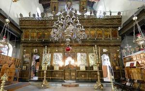 Άγιος Ιωάννης Χρυσόστομος, Σας, agios ioannis chrysostomos, sas